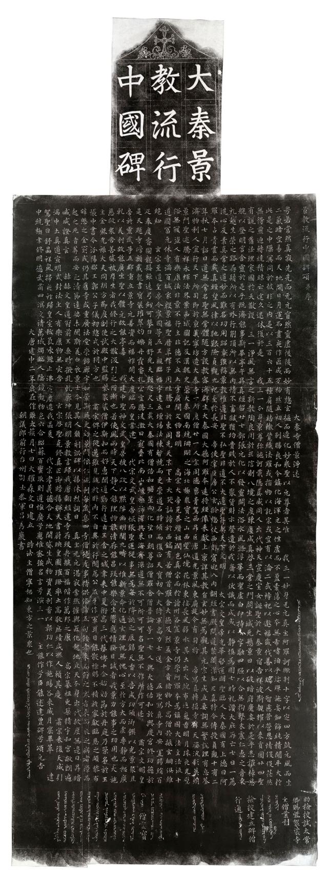 Nestorian stele